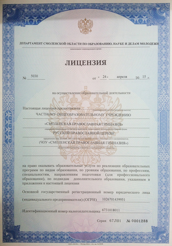 лицензияps